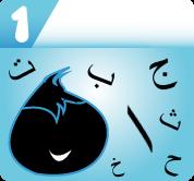 comment apprendre l alphabet arabe facilement