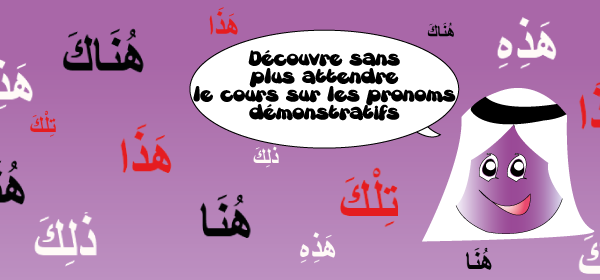 les-pronoms-demonstratifs-arabes